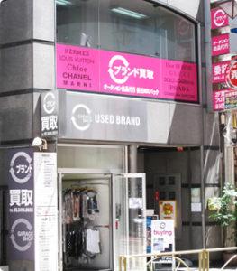 ガレージショップ246店