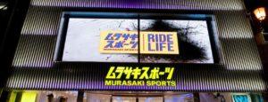 Murasaki Sports Harajuku Meiji-dori Store