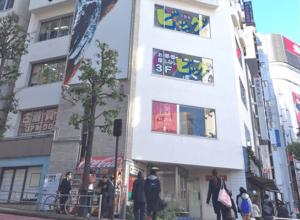リアルクローズ渋谷神南店(リアクロ)
